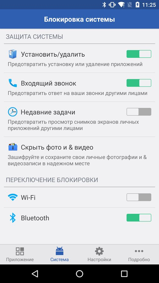 Скачать Smart AppLock Pro для Андроид