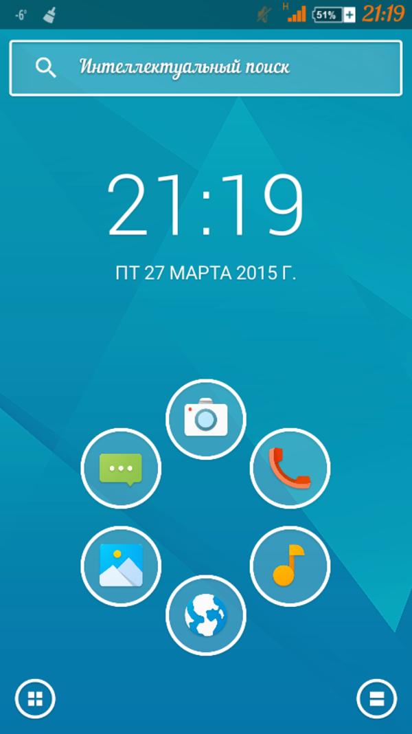 Скачать Smart Launcher 3 для Андроид