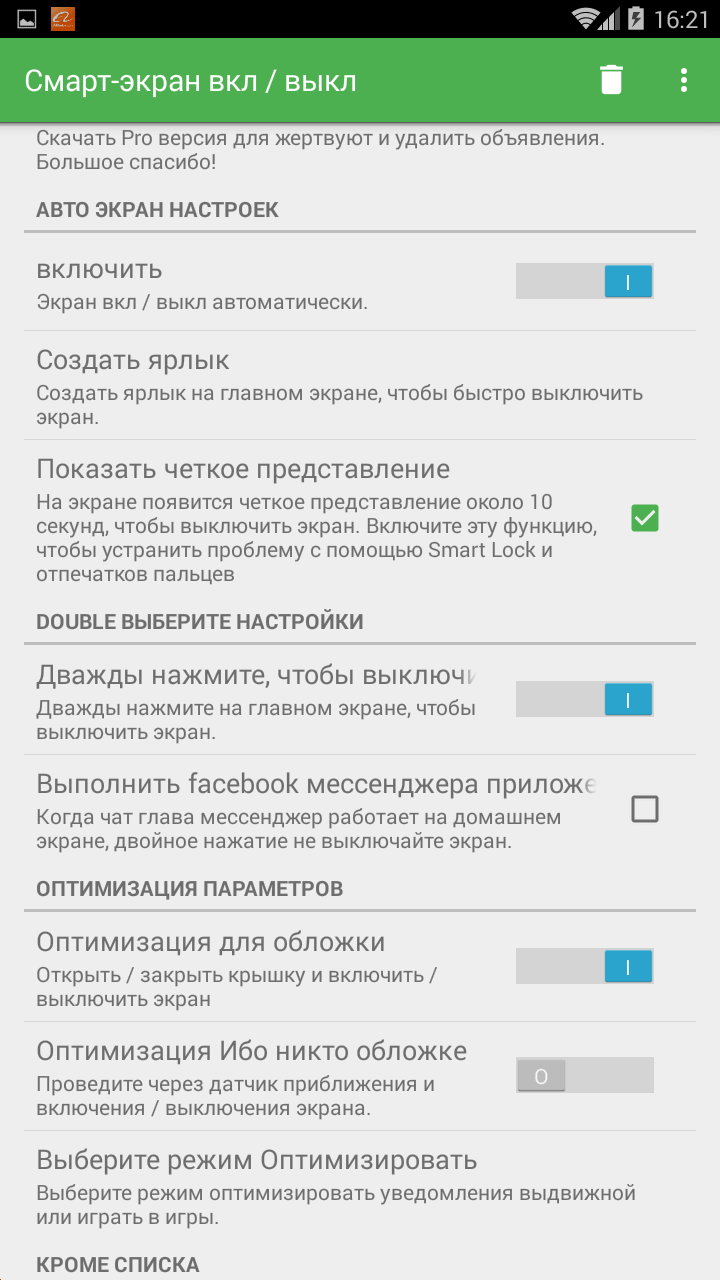 Скачать Smart Screen On-Off Auto для Андроид