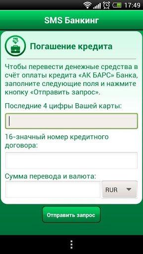 Скачать SMS-Банк от «АК БАРС» Банка для Андроид
