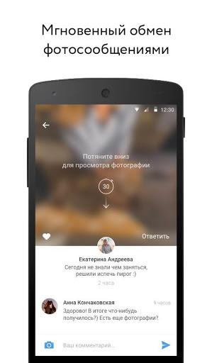 Скачать Snapster для Андроид
