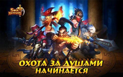 Скачать Soul Hunters для Андроид