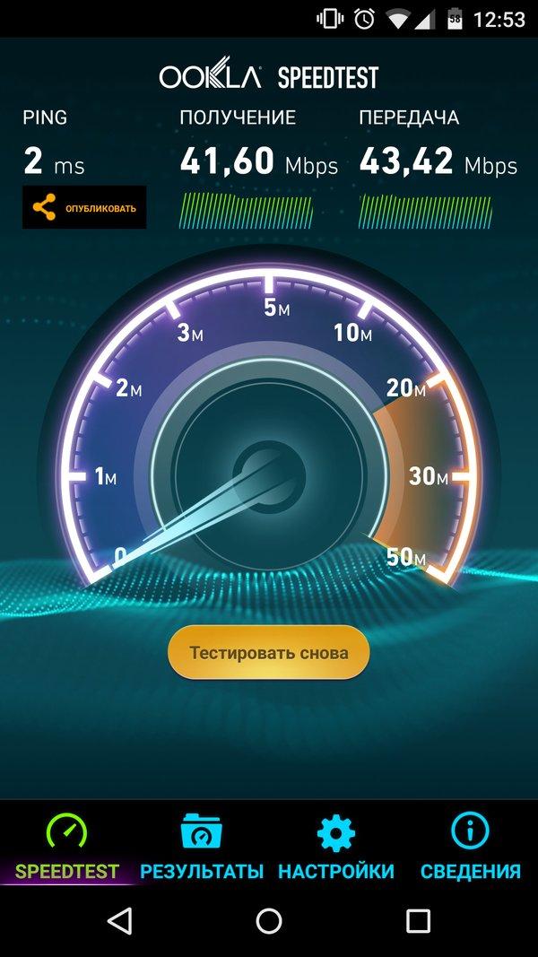 Скачать Speedtest.net для Андроид