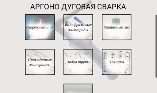 Скачать Справочник сварщика для Андроид