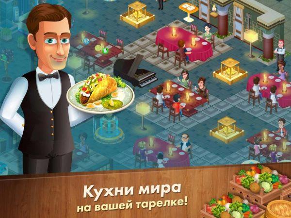 Star Chef для Андроид