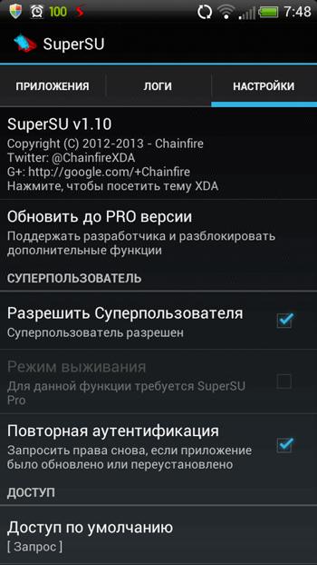 Скачать SuperSU Pro для Андроид