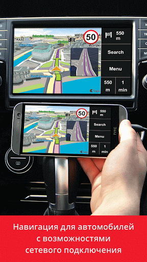 Скачать Sygic Car Navigation для Андроид