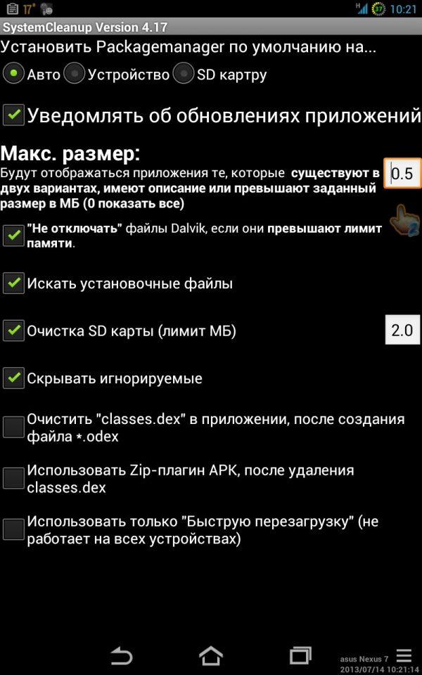 Скачать SystemCleanup для Андроид