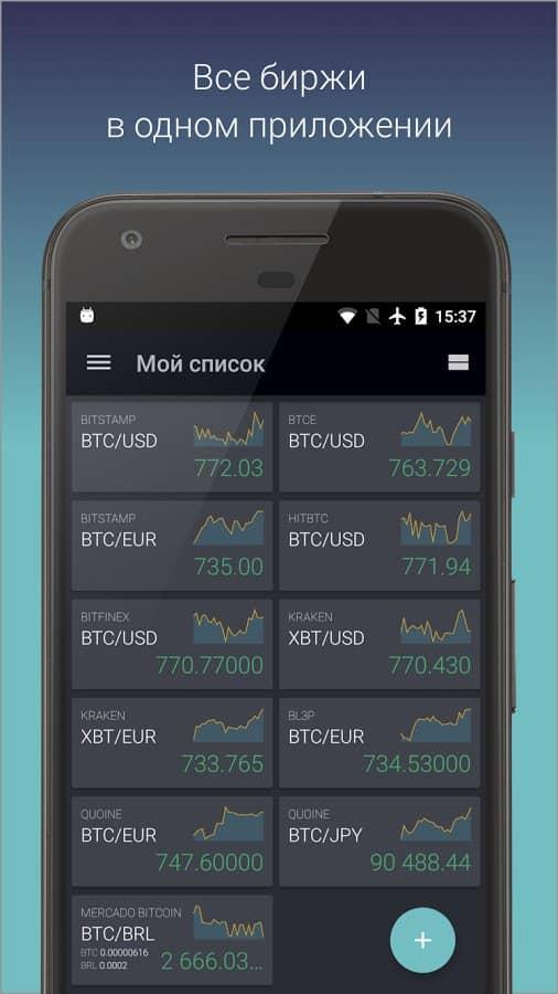 Скачать TabTrader для Андроид