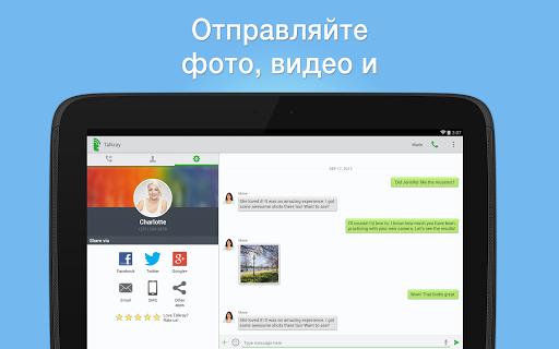 Talkray — Бесплатные звонки для Андроид