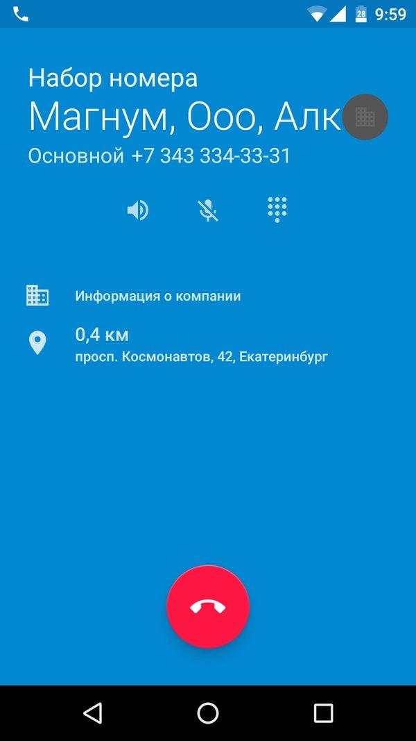 Скачать Телефон для Андроид