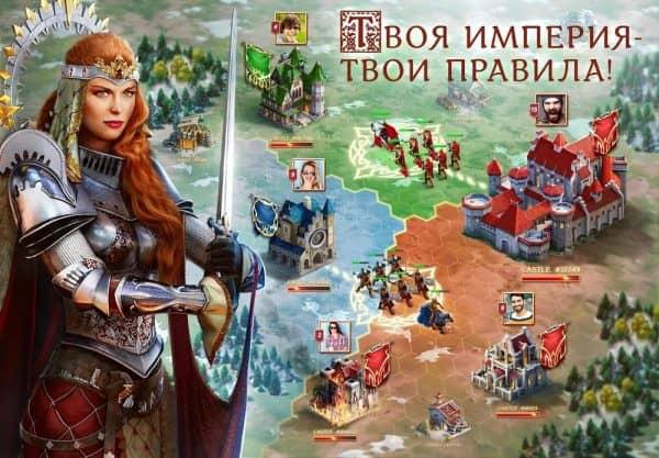 Скачать Throne: Kingdom at war для Андроид