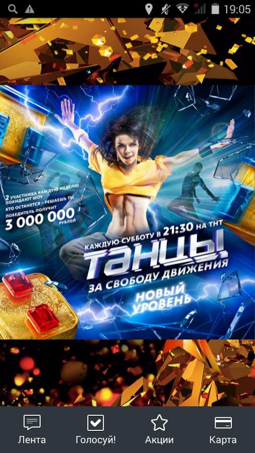 Скачать THT-CLUB для Андроид