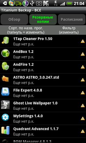 Скачать Titanium Backup Pro для Андроид