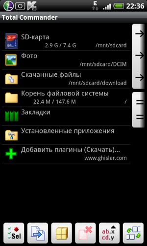 Скачать Total Commander для Андроид