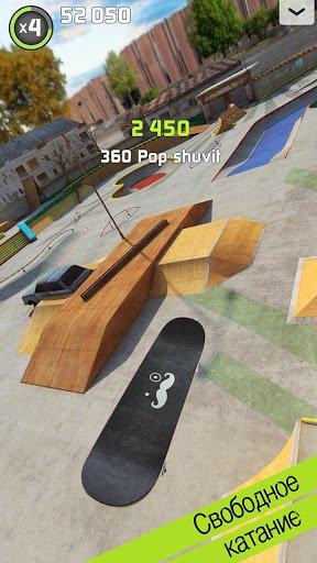 Скачать Touchgrind Skate 2 для Андроид