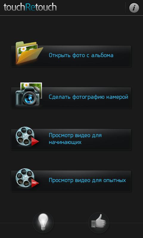 TouchRetouch для Андроид