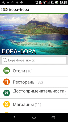 Скачать TripAdvisor для Андроид