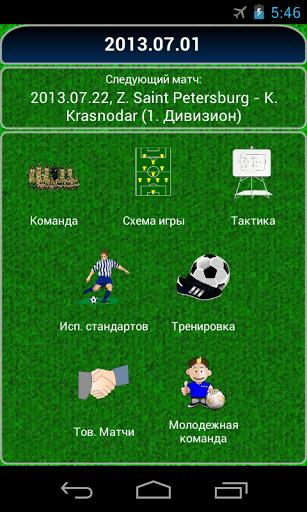 Скачать True Football 2 для Андроид
