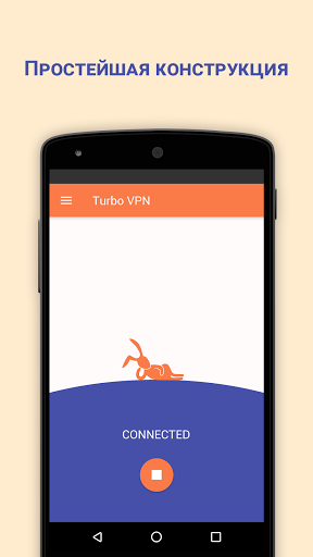 Скачать Turbo VPN для Андроид