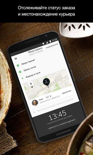 Скачать UberEATS для Андроид