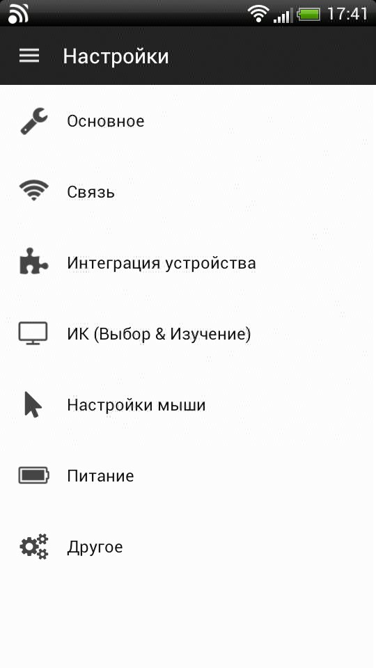 Скачать Unified Remote для Андроид