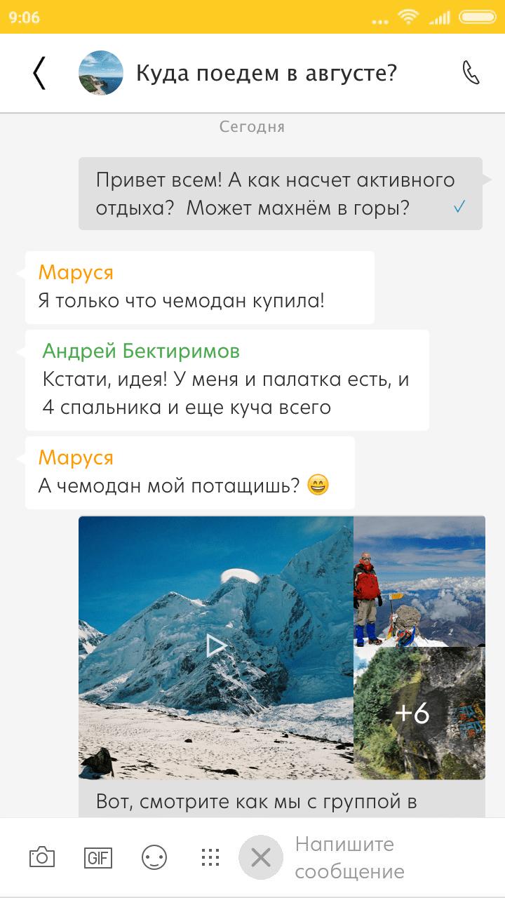 Скачать VEON для Андроид
