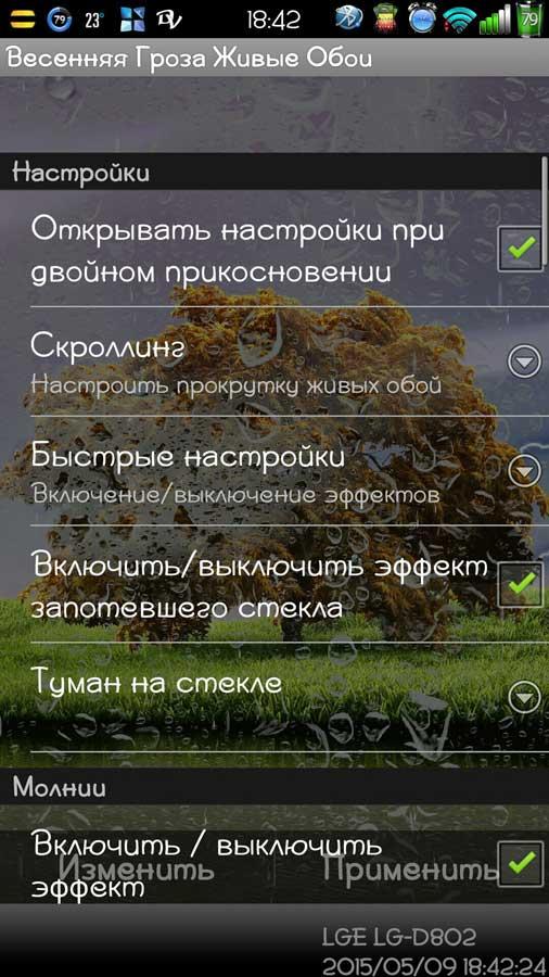 Скачать Весенняя гроза для Андроид