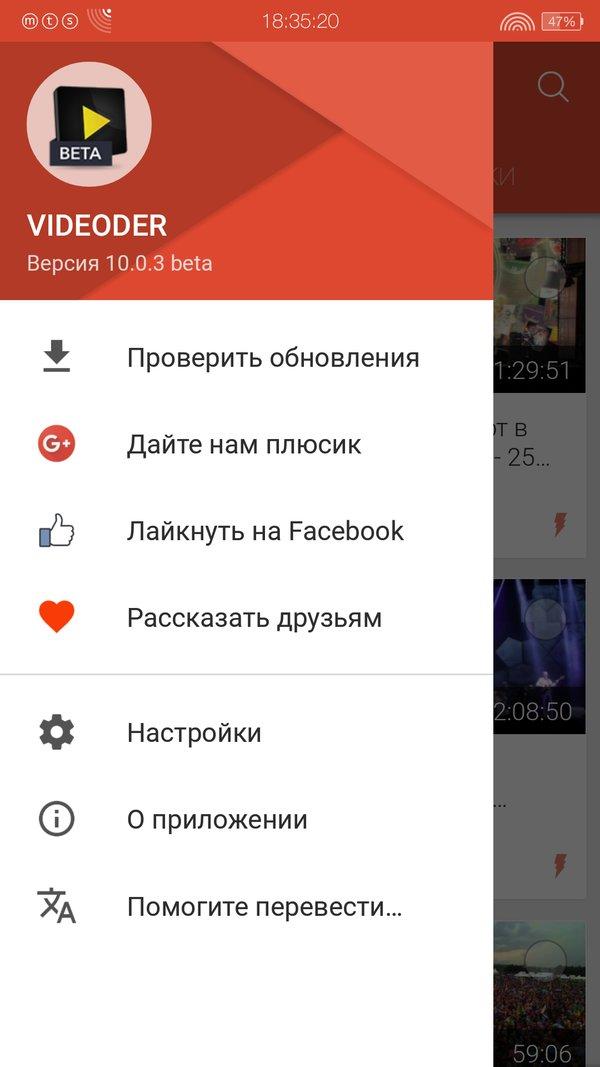 Скачать Videoder для Андроид