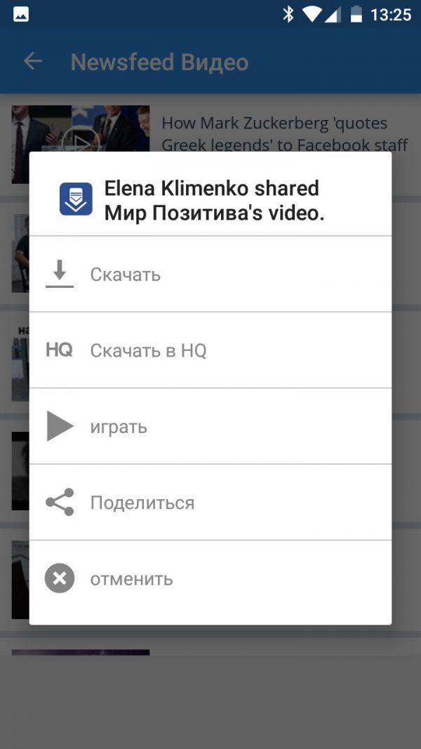 Скачать Video Downloader for Facebook для Андроид