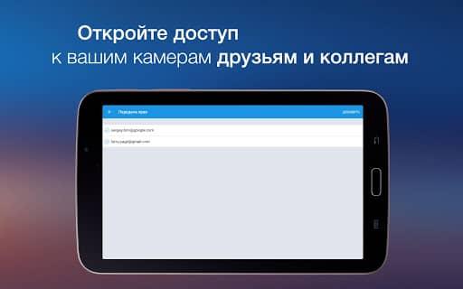 Скачать Видеонаблюдение Ivideon для Андроид