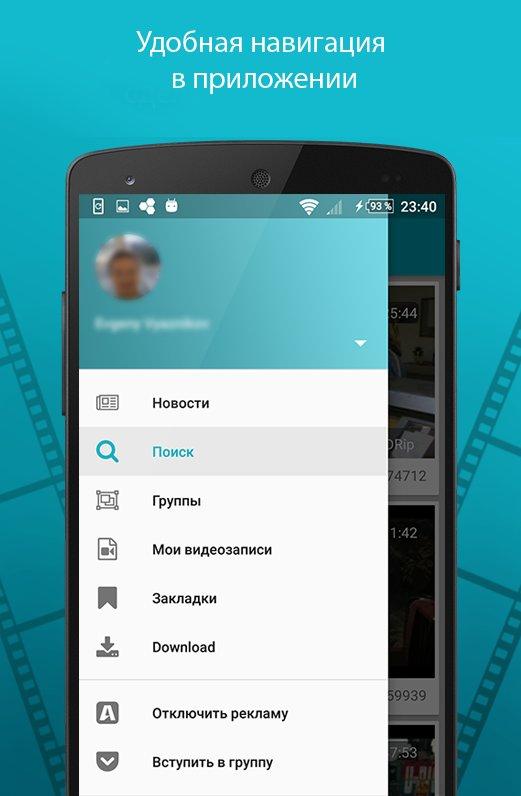 Скачать Видео ВК для Андроид