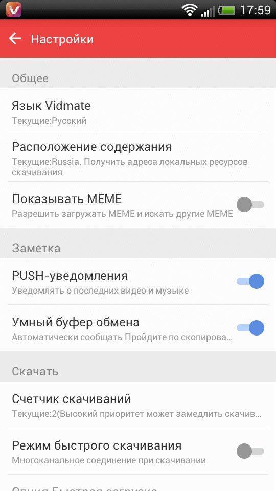 Скачать Vidmate для Андроид