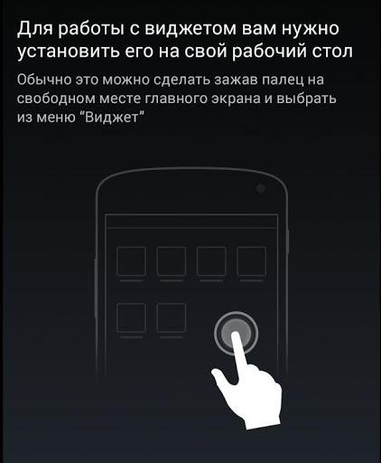 Скачать Виджет с поиском и погодой для Андроид