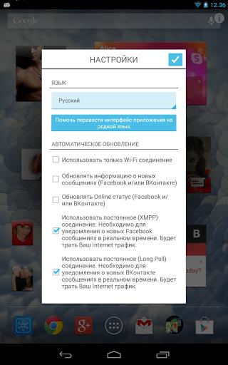 Скачать Виджеты контактов: Love (Free) для Андроид