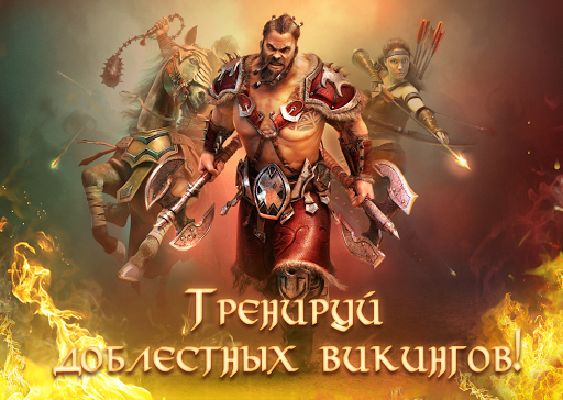 Скачать Vikings: War of Clans для Андроид
