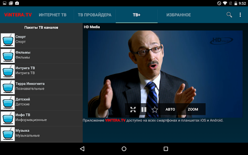 Скачать ViNTERA.TV для Андроид
