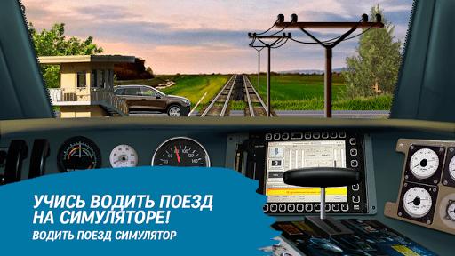 Скачать Водить поезд симулятор для Андроид