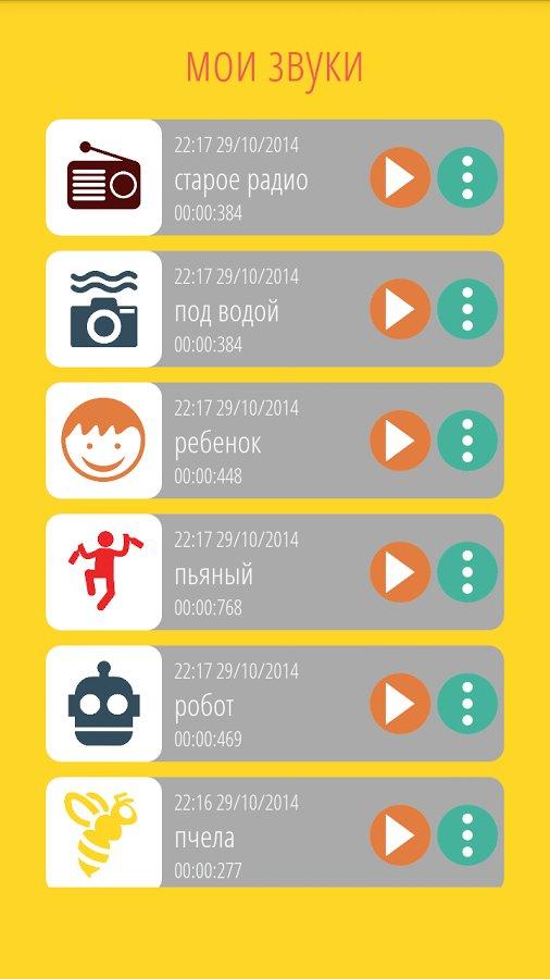 Скачать Voice Changer для Андроид
