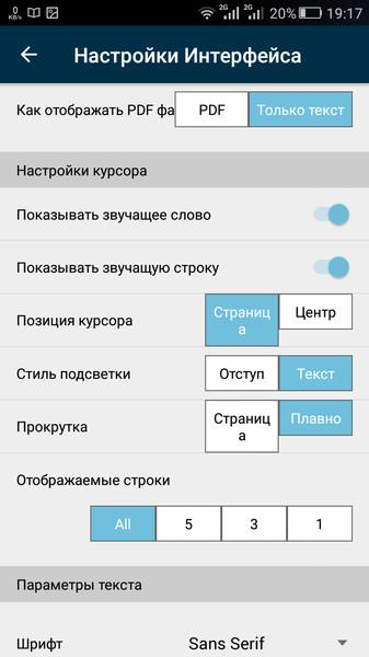 Скачать Voice Dream Reader для Андроид