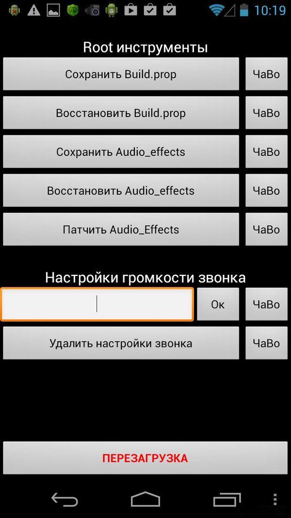 Скачать Volume+ для Андроид