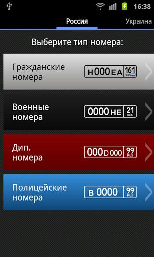Скачать Все коды регионов для Андроид