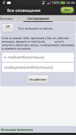 Скачать Вспышка на звонок для Андроид