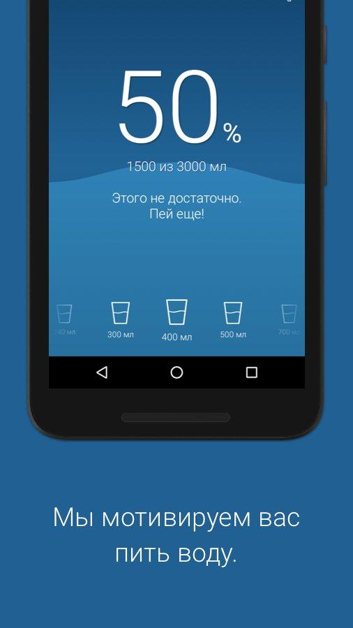 Скачать Water Balance для Андроид