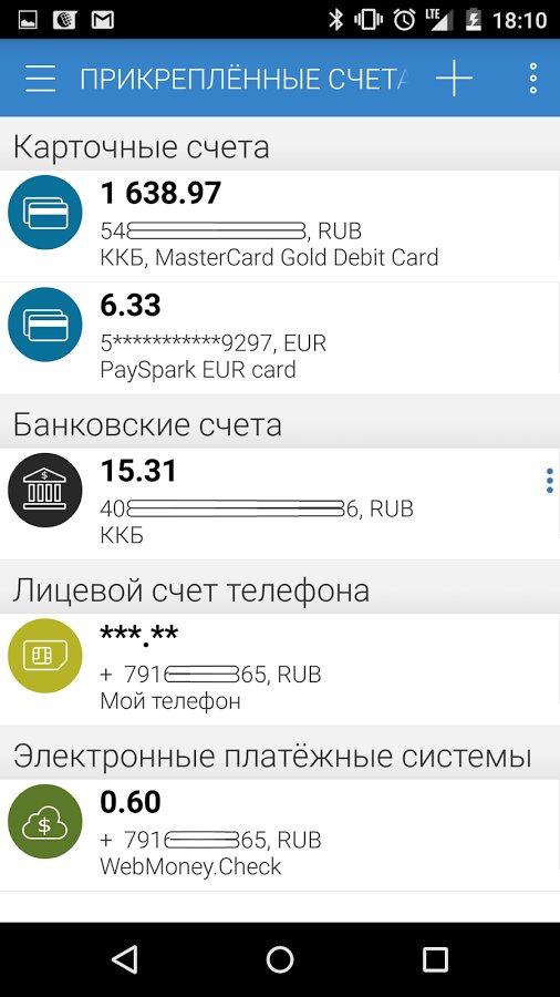 Скачать WebMoney Keeper для Андроид