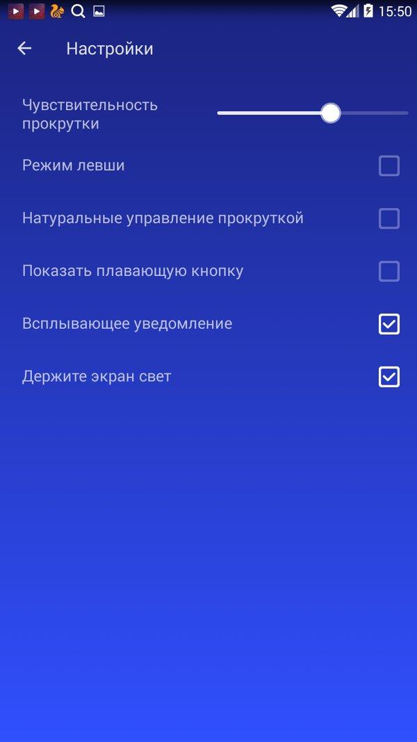 Скачать WiFi Mouse Pro для Андроид