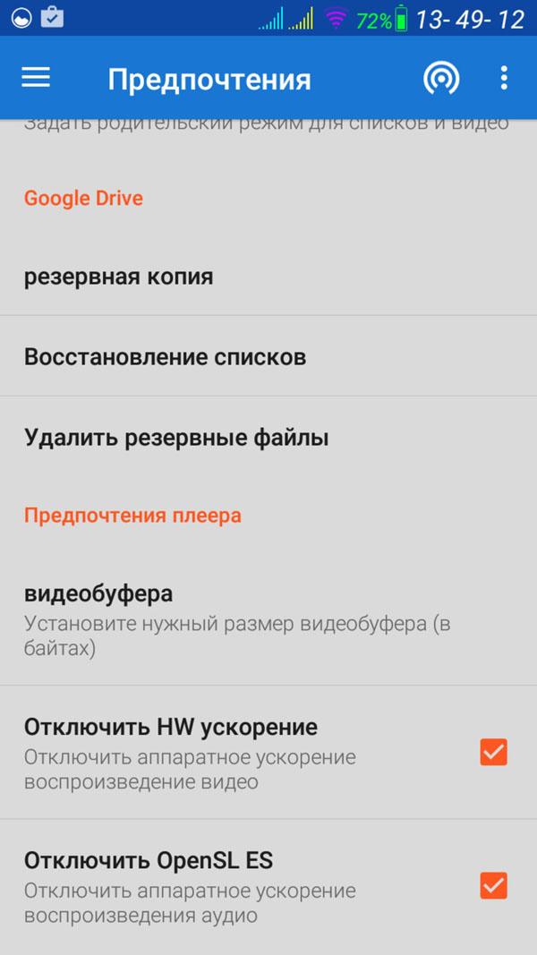 Скачать Wiseplay для Андроид