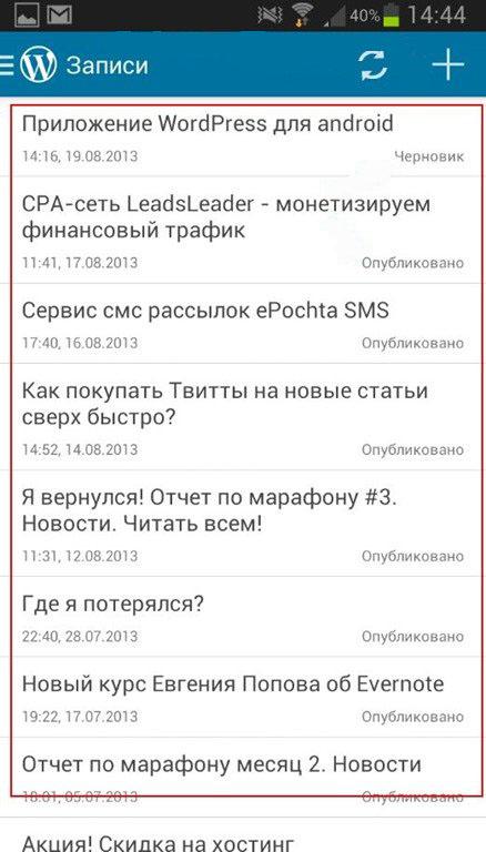 WordPress для Андроид