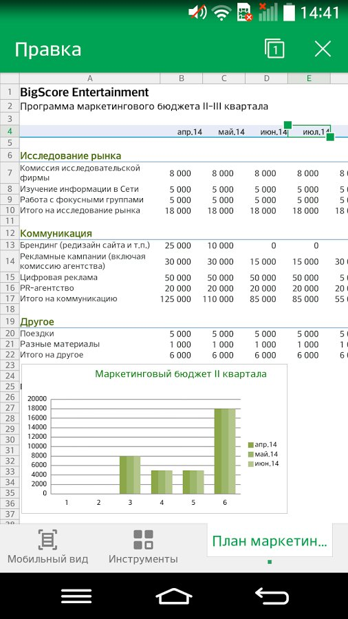 Скачать WPS Office для Андроид