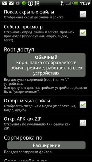 Скачать X-Plore для Андроид